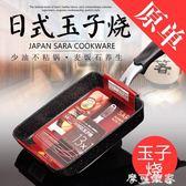 出口日本方形玉子燒鍋 迷你不粘鍋 麥飯石小煎鍋平底鍋燃氣電磁爐 igo全館免運