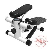 靜音液壓扶手踏步機家用多功能腳踏機jy迷你登山美腿機運動快速出貨下殺89折