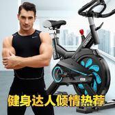 汗馬動感單車超靜音家用室內健身車房器材腳踏運動磁控自行車igo「時尚彩虹屋」