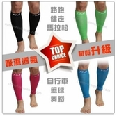 TXG運動護小腿套_減壓護具肌耐力增進襪 超級馬拉松路跑男女適用 禮物【Prodigy波特鉅】