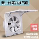 10寸大功率家用換氣扇廚房抽油排氣扇抽風機靜音窗式排風扇強力 【全館免運】