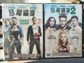 挖寶二手片-D59-000-正版DVD-電影【惡鄰纏身1+2/系列2部合售】-(直購價)