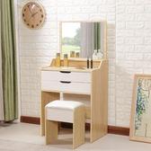 雙11限時優惠-梳妝台臥室50cm小戶型迷你化妝桌簡約多功能化妝櫃經濟型化妝台 送凳子YS