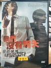 挖寶二手片-0B04-040-正版DVD-韓片【我們沒有明天】-韓國暢銷小說那片悲傷的天空改編而成(直購價)