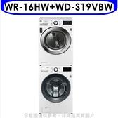 《結帳打85折》LG樂金【WR-16HW+WD-S19VBW】16公斤免曬衣機+19公斤滾筒蒸洗脫洗衣機