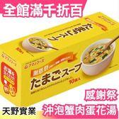 日本 日本製 天野實業 AMANO 感謝祭 蟹肉蛋花湯10包 團購美食【小福部屋】