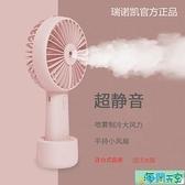 迷你小風扇 噴霧制冷手持小風扇靜音充電隨身迷你便攜usb空調加濕器水冷風扇
