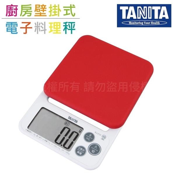 【TANITA】廚房矽膠微量電子料理秤&電子秤-2kg/0.1g-新款-紅色(KJ-212-RD)