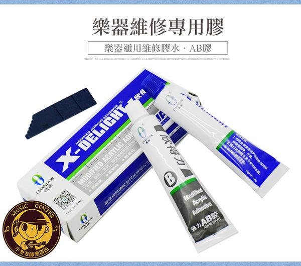 【小麥老師樂器館】【A656】 AB膠 樂器專用維修膠 接合劑 黏接劑 接合膠 PG38
