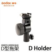 【EC數位】GODOX 神牛 D Holder 熱靴閃光燈燈架接座 D型拖架 熱靴座 Bracket 底座