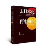 「去日本化」「再中國化」:戰後台灣文化重建(1945-1947)(修訂版)