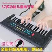 電子琴 兒童電子琴初學女孩玩具入門早教1-6歲嬰幼兒寶寶啟蒙音樂小鋼琴3 米家WJ