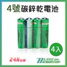 【刀鋒】3號/4號環保碳鋅乾電池 現貨 當天出貨 一組4入 AAA電池 乾電池 碳鋅電池