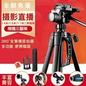 三腳架 便攜單眼三腳架手機直播支架相機攝影攝像機DV戶外旅行拍照微單拍攝夜釣燈【八折搶購】