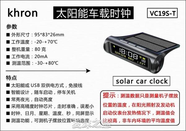 汽車車載時鐘太陽能電子表讀秒星期日歷夜光長亮 帶溫度 免接線 快速出货