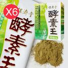 保濟堂酵素王(15包/ 6盒)【媽媽藥妝...