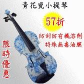 週二~青花瓷小提琴,限時57折