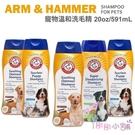 【彤彤小舖】Arm & Hammer 小蘇打寵物洗毛精系列 591ml 燕麥舒緩洗毛精 /不流淚舒敏洗毛精