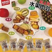 【南紡購物中心】【太禓食品】相撲肉乾水果起司豬肉乾任選口味(200gX3包)