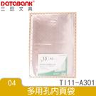 A3 11孔10頁資料袋(TI11-A3...