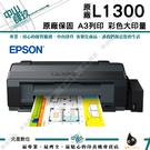 EPSON L1300  A3原廠連續供...