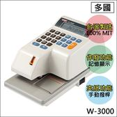 【高士資訊】VERTEX 世尚 W-3000N 多國幣別 數字 支票機 視窗定位 阿拉伯數字
