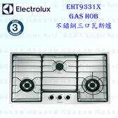【PK廚浴生活館】 高雄 Electrolux 伊萊克斯 EHT9331X 不鏽鋼三口 瓦斯爐 ☆實體店面 可刷卡