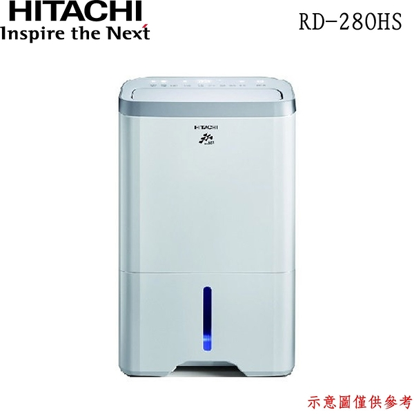 【HITACHI 日立】 14L定時除濕機RD-280HS(不挑色)