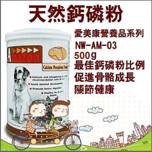 『寵喵樂旗艦店』Amazon 愛美康天然犬/貓鈣磷粉(500g)