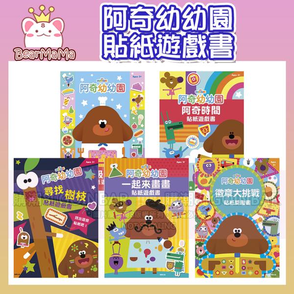 阿奇幼幼圓 貼紙遊戲書 根華 (購潮8)