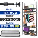 【居家cheaper】45X120X308~380CM微系統頂天立地菱形網五層單桿吊衣架 (系統架/置物架/層架/鐵架/隔間)