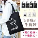 韓風文青帆布袋 手提袋 帆布袋 單肩包 側背包 購物袋 肩背袋 肩背包 環保購物袋【HOS8C1】#捕夢網