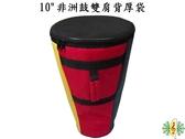 非洲鼓袋  [網音樂城] 鼓袋 10吋 12吋 金貝鼓 非洲鼓 厚棉 背袋 提袋 Djembe