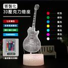 客製化 3D壓克力燈座 LED燈座 七彩...