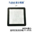 【贈加強型活性碳濾網四入】Fujitek富士電通 適用兩用空氣清淨機 FT-AP08 HEPA濾心