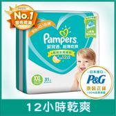 幫寶適 Pampers 超薄乾爽 嬰兒 紙尿褲 尿布 (XXL) 31片x4包