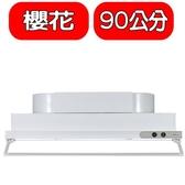 (全省安裝)櫻花【R-3500DXL】90公分半隱藏式排油煙機 優質家電