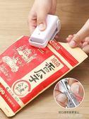 日本迷你便攜封口機小型家用塑膠袋封口器零食手壓式電熱密封器 樂活生活館