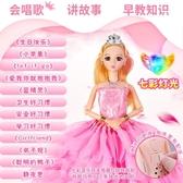 芭比丹路換裝洋娃娃套裝大禮盒女孩兒童玩具仿真公主夢想豪宅單個 8號店WJ