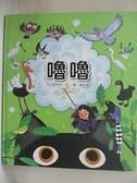 【書寶二手書T3/少年童書_DHX】嚕嚕_愛雪莉安 (兒童文學)
