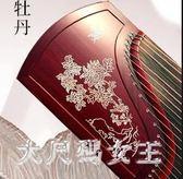 古箏初學者入門便攜成人兒童專業教學考級演奏樂器揚州古箏琴 JY4506【大尺碼女王】