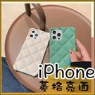 亮面菱格小香風|蘋果 iPhone 12 11 Promax SE2 i7 i8 Plus Xr XSmax 亮面防摔軟殼 顏色美 有掛繩孔 手機殼