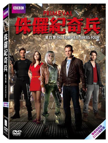 侏儸紀奇兵 第四季 DVD(購潮8)