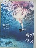 【書寶二手書T9/翻譯小說_B2E】鏡幻少女_蘇珊‧溫納克,  鄧嘉宛