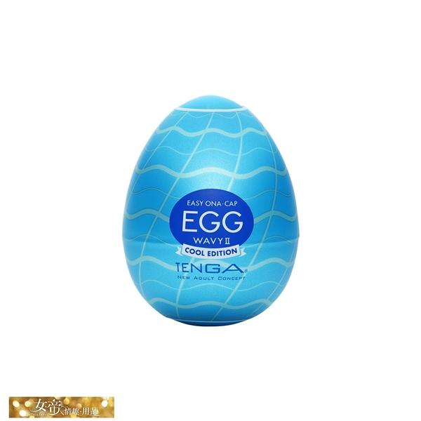 情趣用品 自慰器 TENGA EGG [WAVY Ⅱ COOL EDITION/湧浪冰酷版] 內附送潤滑液 單次使用自慰套