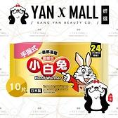 小白兔 手握式暖暖包10片【妍選】