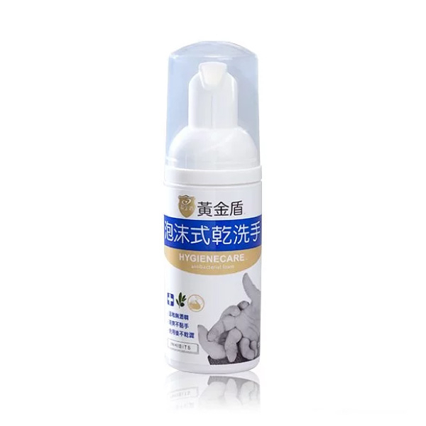 【黃金盾】 泡沫式乾洗手 50ml