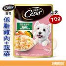 西莎狗狗 蒸鮮包 成犬低脂雞肉+蔬 菜 70g湯包【寶羅寵品】
