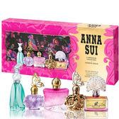 ANNA SUI安娜蘇 歡樂派對迷你小香禮盒 (4mlx5)【娜娜香水美妝】S8X086