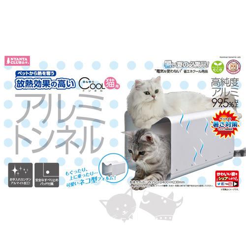 PetLand寵物樂園《日本MARUKAN》貓用造型兩用鋁製涼窩CT-407/寵物涼墊